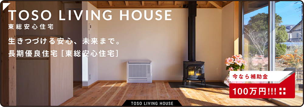 TOSO LIVING HOUSE